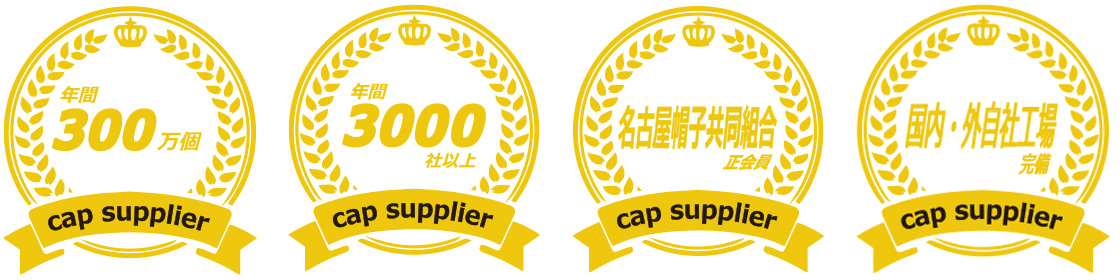 cap supplier